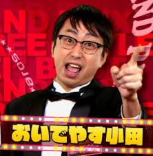 お笑い ピン芸人(吉本芸人) おいでやす小田