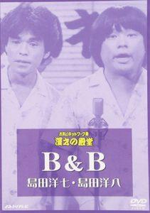 お笑いコンビ(吉本芸人)B&B