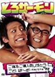 お笑いコンビ(吉本芸人)とろサーモン