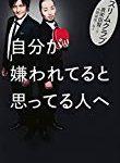 お笑いコンビ(吉本芸人)スリムクラブ