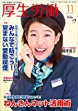 女性お笑い芸人(吉本芸人) 横澤夏子