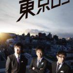 お笑いトリオ 東京03