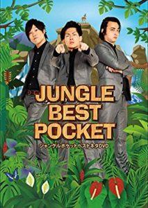 お笑いトリオ(吉本芸人)ジャングルポケット